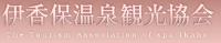 ikaho_kankou_banner.jpg