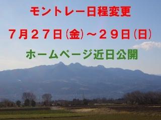 nittei_henkou.jpg