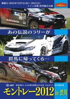 montreA4チラシ出力見本-P1.jpg