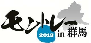 montre2013_logo.jpg